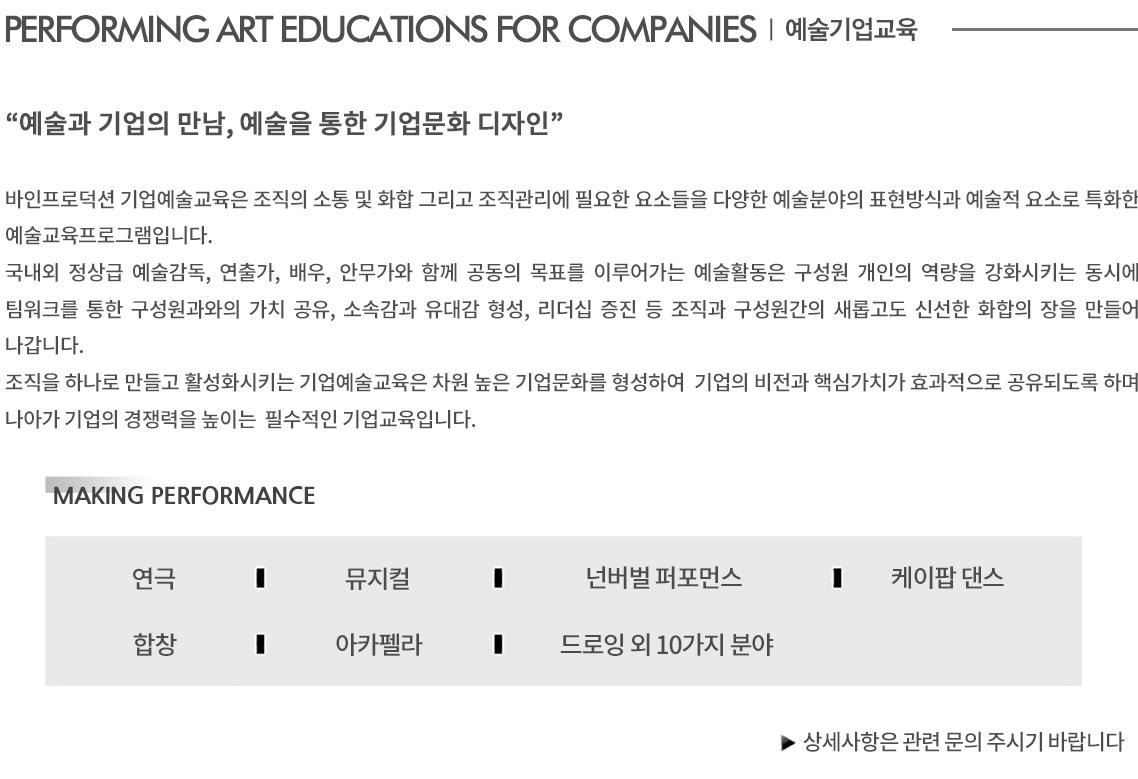 예술기업교육.jpg